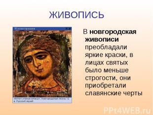 ЖИВОПИСЬ В новгородская живописи преобладали яркие краски, в лицах святых было м