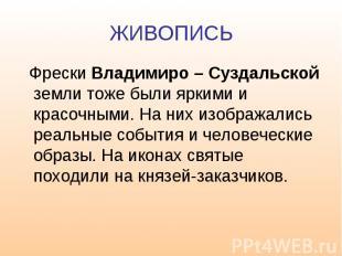 ЖИВОПИСЬ Фрески Владимиро – Суздальской земли тоже были яркими и красочными. На