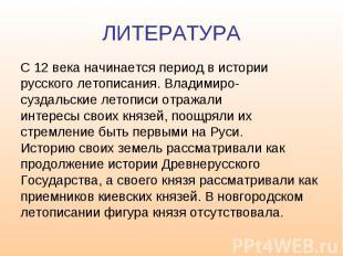 ЛИТЕРАТУРА С 12 века начинается период в истории русского летописания. Владимиро