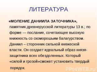 ЛИТЕРАТУРА «МОЛЕНИЕ ДАНИИЛА ЗАТОЧНИКА», памятник древнерусской литературы 13 в.;