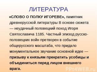 ЛИТЕРАТУРА «СЛОВО О ПОЛКУ ИГОРЕВЕ», памятник древнерусской литературы В основе с