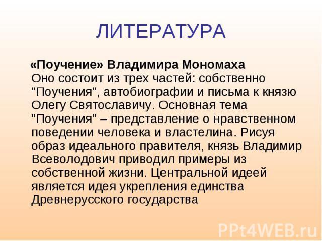 ЛИТЕРАТУРА «Поучение» Владимира Мономаха Оно состоит из трех частей: собственно