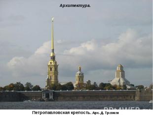 Архитектура. Петропавловская крепость. Арх. Д. Трезини