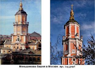 Меньшикова башня в Москве. Арх. Зарудный