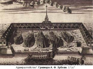 "Адмиралтейство"". Гравюра А. Ф. Зубова. 1716"""