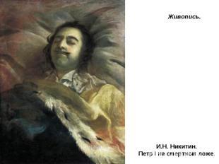 Живопись. И.Н. Никитин. Петр I на смертном ложе.