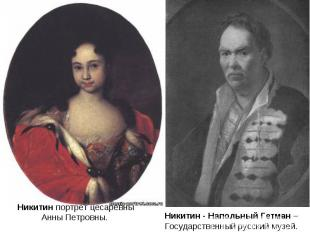 Никитин портрет цесаревны Анны Петровны. Никитин - Напольный Гетман – Государств