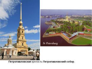 Петропавловская крепость Петропавловский собор.