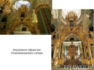Внутреннее убранство Петропавловского собора