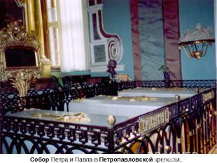 Собор Петра и Павла в Петропавловской крепости,