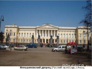Меньшиковский дворец (Русский музей) Арх. К Росси.