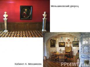Меньшиковский дворец. Кабинет А. Меншикова