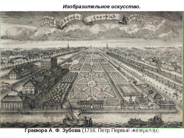 Изобразительное искусство. Гравюра А. Ф. Зубова (1716. Петр Первый император).