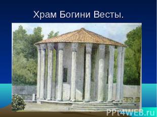 Храм Богини Весты.