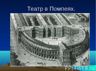 Театр в Помпеях.
