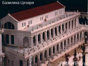 Базилика Цезаря