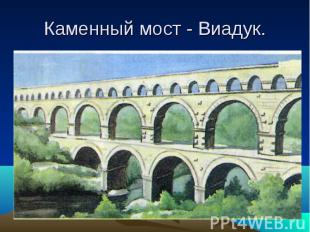Каменный мост - Виадук.