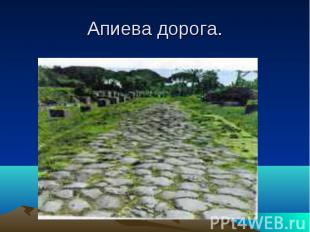 Апиева дорога.