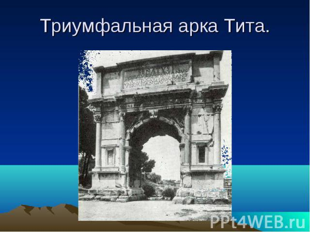 Триумфальная арка Тита.