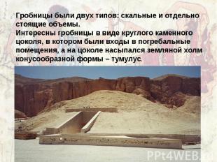 Гробницы были двух типов: скальные и отдельно стоящие объемы. Интересны гробницы