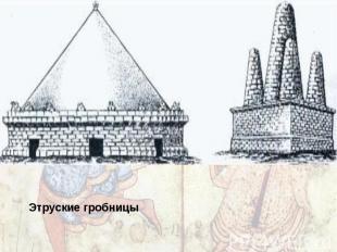 Этруские гробницы