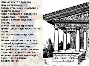 Важное место в городах занимали храмы. Храмы строились из дерева и кирпича-сырца