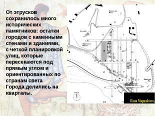 От этрусков сохранилось много исторических памятников: остатки городов с каменны
