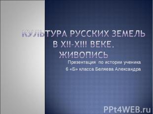 Культура русских земель в ХII-ХIII веке. Живопись Презентация по истории ученика