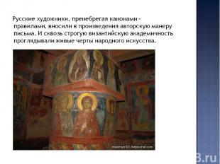 Русские художники, пренебрегая канонами – правилами, вносили в произведения авто