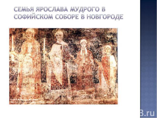 Семья Ярослава Мудрого в Софийском соборе в Новгороде
