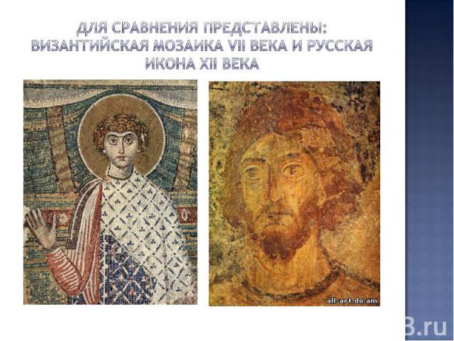 Для сравнения представлены: византийская мозаика vii века и русская икона xii века