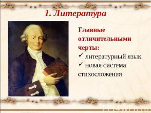 1. Литература Главные отличительными черты: литературный язык новая система стих
