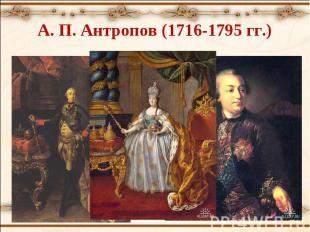 А. П. Антропов (1716-1795 гг.)