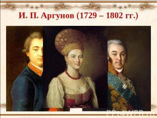 И. П. Аргунов (1729 – 1802 гг.)