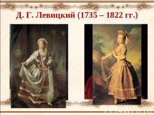 Д. Г. Левицкий (1735 – 1822 гг.)