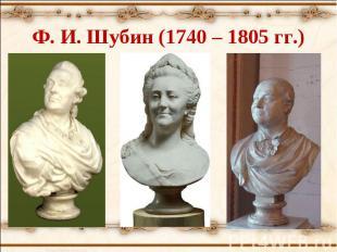 Ф. И. Шубин (1740 – 1805 гг.)