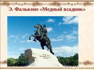Э. Фальконе «Медный всадник»