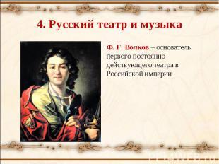 4. Русский театр и музыка Ф. Г. Волков – основатель первого постоянно действующе