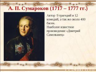А. П. Сумароков (1717 – 1777 гг.) Автор 9 трагедий и 12 комедий, а так же около