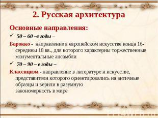 2. Русская архитектура Основные направления: 50 – 60 –е годы – Барокко - направл