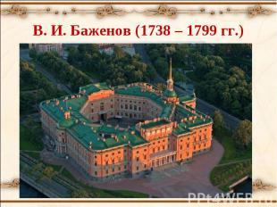 В. И. Баженов (1738 – 1799 гг.)
