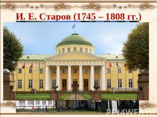 И. Е. Старов (1745 – 1808 гг.)