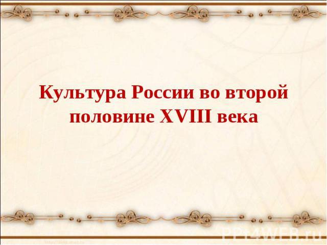 Культура России во второй половине XVIII века