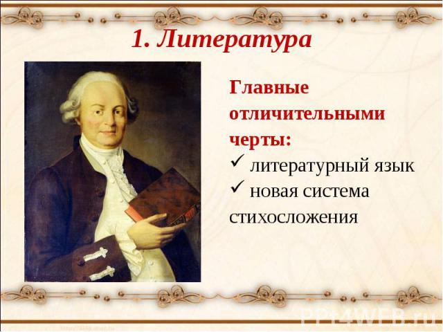 1. Литература Главные отличительными черты: литературный язык новая система стихосложения