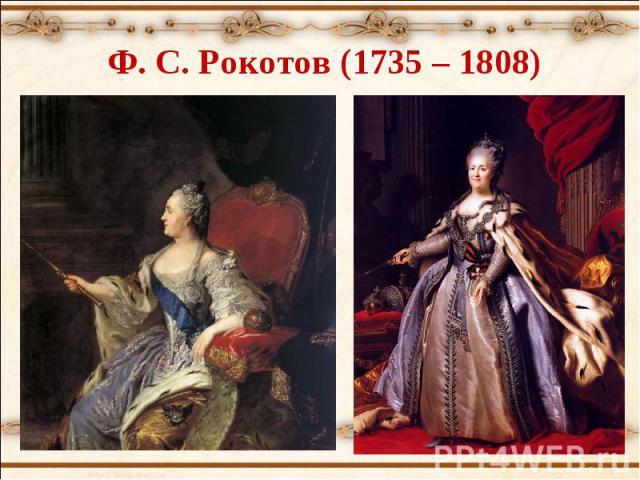 Ф. С. Рокотов (1735 – 1808)