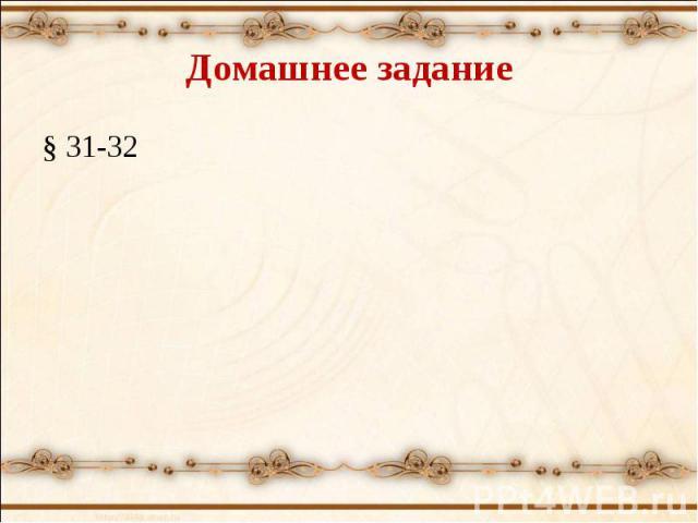 Домашнее задание § 31-32