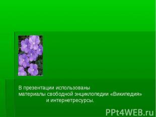 В презентации использованы материалы свободной энциклопедии «Википедия» и интерн