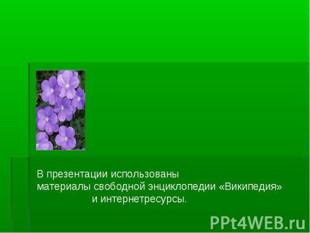В презентации использованы материалы свободной энциклопедии «Википедия» и интернетресурсы.