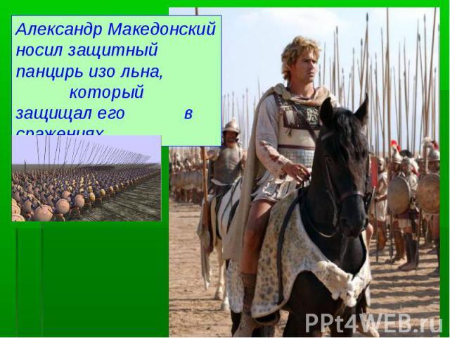 Александр Македонский носил защитный панцирь изо льна, который защищал его в сражениях.
