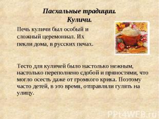 Пасхальные традиции. Куличи. Печь куличи был особый и сложный церемониал. Их пек